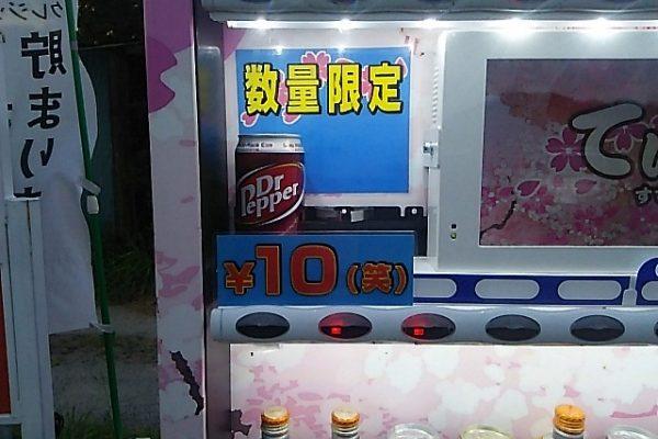 ドリンク10円(笑)